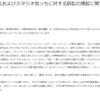 【ブシロード 訴訟】池田芳正氏およびスタジオ池っちに対する訴訟の提起に関するお知らせ