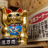 名古屋ツアー、始動。