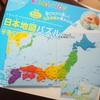 くもんの日本地図パズルがすごく良かった!小鉄・地理好き息子にプレゼント