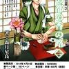 花祭り4月8日に【京の都の香の路】二 発売 amazon.co.jp 販売 漫画