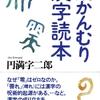 漢字のプロが教える漢字の起源などに触れた漢字エッセイ