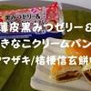【ヤマザキパン】桔梗信玄餅味「薄皮黒みつゼリー&きなこクリームパン」