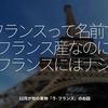 1128食目「フランスって名前でフランス産なのにフランスにはナシ」12月が旬の果物『ラ・フランス』のお話