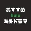 【Hulu】失敗したくない方のためのおすすめ海外ドラマ