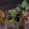 【クレープオタクが語る】絶対に食べるべき!東京のおすすめクレープ3選