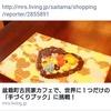 【リビング埼玉web】に記事掲載されました!