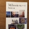 あこがれのシンプルライフ 門倉多仁亜『365日の気付きノート』