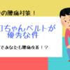 【妊娠中の腰痛対策】トコちゃんベルト|助産師さんもオススメ!産前産後に使える骨盤ベルトを紹介