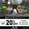 OAKLEY度付レンズキャンペーン開始!