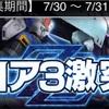 【GAW】予告!コア3激突