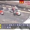 横浜市瀬谷区で5月3日にあった車5台バイク1台の交通事故 発生の1時間前に現場を通ってました。