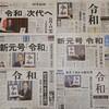 新元号「令和」発表 東京発行新聞各紙の記録