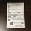 マインナンバー個人カードはスマホでカンタン申請できる!