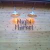 北杜市のおしゃれなバー『Night Market(ナイトマーケット)』