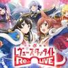 新作スマホゲームの少女歌劇レヴュースタァライトReLIVEが配信開始!