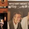「稲川淳二の怪談ナイト」を鑑賞してきました。感想。