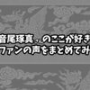 音尾琢真さんの好きなところをファンが答える!