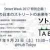 【イベント案内】ソトノバ table#20 「これからの日本のストリートの未来をつくろう!」( 9.23 、東京)
