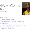 【NBAデビュー】アンドレ・イングラム【Gリークで10年プレー】