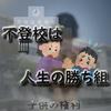 【義務教育(任意)】今の日本で不登校は勝ち組でしかないという話