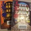 浅田次郎著 「王妃の館」を読みました♪
