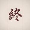 GHOST OF TSUSHIMA (ゴースト・オブ・ツシマ)  其之二十七 [終] -志村之譚-