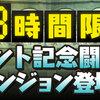 【パズドラ】期間限定 闘技場登場!初クリア報酬はスーパーゴッドフェス!?
