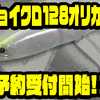【ガンクラフト】ジョイクロ128の問屋オリカラ「ジョインテッドクロー128 クリスタルシャッド2・シークレットパープル」通販予約受付開始!