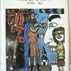 アレッホ・カルペンティエール「この世の王国」(サンリオSF文庫)