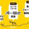 2017/4/2別府温泉「湯かけまつり」改め「湯・ぶっかけまつり」!?