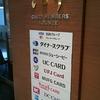 【ソウル】旅行記②:関西国際空港・カードラウンジ「アネックス六甲」