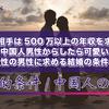 <中国語⑩>中国人女性の男性に対する最低条件
