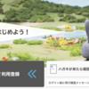 申し込んだらすぐ見られる「NHKプラス」申し込み方法からおすすめ番組まで