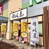 讃岐屋 マダムジョイ楽々園店(佐伯区)鍋焼きカレーうどん