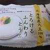ブルジョワ高級豆腐をいただく!|過激派とうふダイエット4日目【五島灘のにがり】