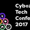 Cybozu Tech Conference 2017 開催報告