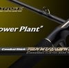 【EVERGREEN】ダブルエクストラヘビーの対ウィードジャングルスペシャル「PCSC-71XX パワープラント」発売!