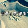 """【きゃさ工房ウクレレ製作④】ボディを""""彫る""""。"""