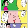 【子育て漫画】小学生の夢とは
