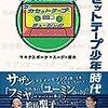 【読書感想】『カセットテープ少年時代 80年代歌謡曲解放区』(KADOKAWA、2018年)
