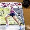 【ランナーズ】『月刊ランナーズ2020年12月号』の感想 #197点目