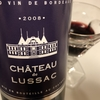 ボルドー サンテミリオン「Château de LUSSAC」  紫のラベルがかっこいい teamミッシェル・ロランのワイン