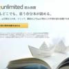 10秒で終わるKindle Unlimitedの登録と書籍紹介