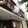 【らーめん】にぼ次郎 新大阪店 (西中島)