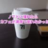 【ノマド】カフェで仕事は効率が悪い