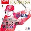 CNN English Express 2021年9月号
