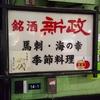 福島と山形の酒屋巡りとかして帰りに宝積寺(栃木県)寄って帰った記