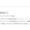 スパ・ジャンキーの阿久津友紀さんが語る上手なホテルスパの楽しみ方