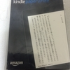 Kindle Paperwhiteを購入!電子書籍端末のメリットは?