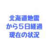 北海道、札幌地震から5日目の状況(食料、道路状況、電気など)